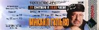 Постер: билет на концерт (263Kb)