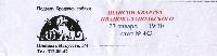 Постер: билет на концерт (113Kb)