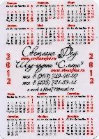 Постер: карманный календарик на 2012 г. (251Kb)