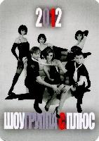 Постер: карманный календарик на 2012 г. (164Kb)