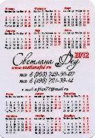 Постер: карманный календарик на 2012 г. (232Kb)