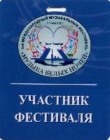 Постер: бейдж участника фестиваля (195Kb)