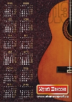 Постер: Настенный календарь Музея шансона на 2013 год (786Kb)