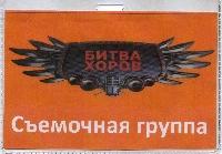 Постер: бейдж (436Kb)