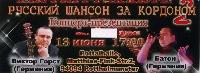 Постер: входной билет на концерт (193Kb)