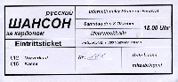 Постер: билет на фестиваль (199Kb)