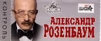 Постер: билет на концерт А. Я. Розенбаума в Московском Государственном Театре оперетты 14.10.2007 г. (189Kb)
