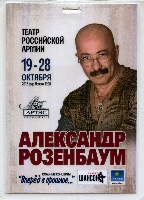 Постер: бейдж (308Kb)