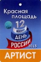 Постер: бейдж (349Kb)
