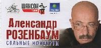 Постер: билет на концерт в Центральном академическом театре Российской армии (306Kb)