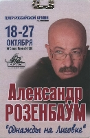 Постер: бейджик на концерт (351Kb)