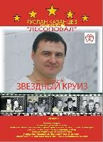 Постер:  (250Kb)