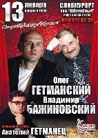 Постер:  (211Kb)