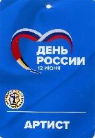 Постер: бейдж на концерт 2015 г. в Москве (328Kb)