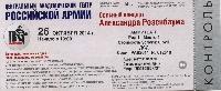 Постер: билет на концерт (321Kb)