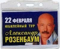 Постер: бейджик (450Kb)