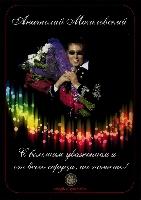 Постер: подарочная открытка (276Kb)
