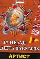 Постер: бейдж (539Kb)