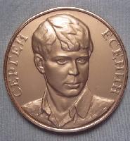 Постер: Настольная медаль. Медальер Соколов, ЛМД (130Kb)
