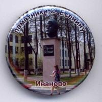 Постер: Значок. Сделано в Петрозаводске (123Kb)