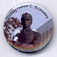 Постер: Значок. Сделано в г. Петрозаводск (103Kb)