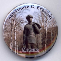 Постер: Значок. Выпущен в г. Петрозаводске (122Kb)