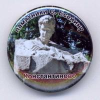 Постер: Значок. Выпущен в г. Петрозаводске (121Kb)