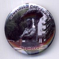 Постер: Значок. Выпущен в г. Петрозаводске (107Kb)