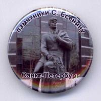 Постер: Значок. Выпущен в г. Петрозаводске (102Kb)