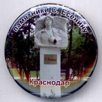Постер: Значок. Выпущен в г. Петрозаводске (128Kb)