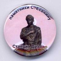 Постер: Значок. Выпущен в г. Петрозаводске (93Kb)