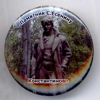 Постер: Значок. Выпущен в г. Петрозаводске (167Kb)