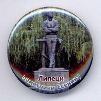 Постер: Значок. Выпущен в г. Петрозаводске (155Kb)
