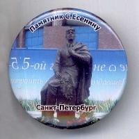 Постер: Значок. Выпущен в г. Петрозаводске (126Kb)