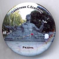 Постер: Значок. Выпущен в г. Петрозаводске (133Kb)