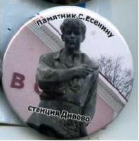 Постер: Значок. Выпущен в г. Петрозаводске (24Kb)
