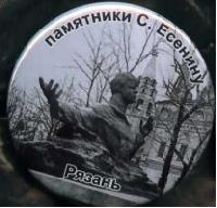 Постер: Значок. Выпущен в г. Петрозаводске (32Kb)