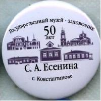 Постер: Значок. Выпущен в г. Петрозаводске (30Kb)