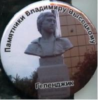Постер: Значок. Выпущен в г. Петрозаводске (28Kb)