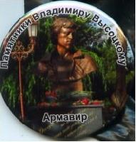 Постер: Значок. Выпущен в г. Петрозаводске (33Kb)