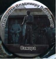 Постер: Значок. Выпущен в г. Петрозаводске (27Kb)