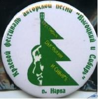 Постер: Значок. Выпущен в г. Петрозаводске (29Kb)