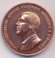Постер: настольная медаль (125Kb)