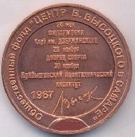 Постер: настольная медаль (87Kb)