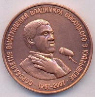 Постер: настольная медаль (51Kb)