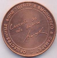 Постер: настольная медаль (48Kb)