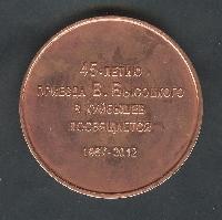 Постер: настольная медаль (249Kb)