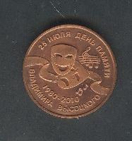 Постер: жетон (медь) (94Kb)