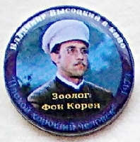 Постер: значок т/м. Сделано в г. Лисичанске Луганской обл. (Украина) (50Kb)