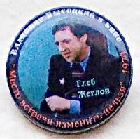 Постер: значок т/м. Сделан в г. Лисичанске Луганской обл. (Украина) (51Kb)